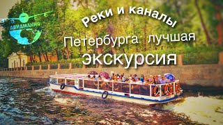Экскурсия по рекам и каналам СПб #Авиамания | Tour of the rivers and canals of St. Petersburg